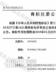 """美国""""第一女儿""""在中国注册6个商标 伊万卡会重返时尚界吗"""