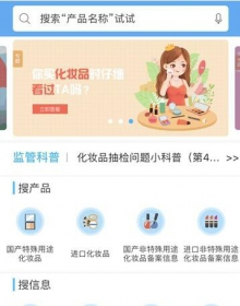 国家药监局公布化妆品监管App:可查询产品是否正规
